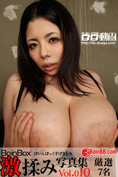 BoinBB乳激揉み写真集 Vol.010