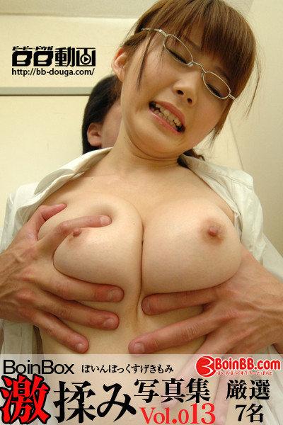 BoinBB乳激揉み写真集 Vol.013