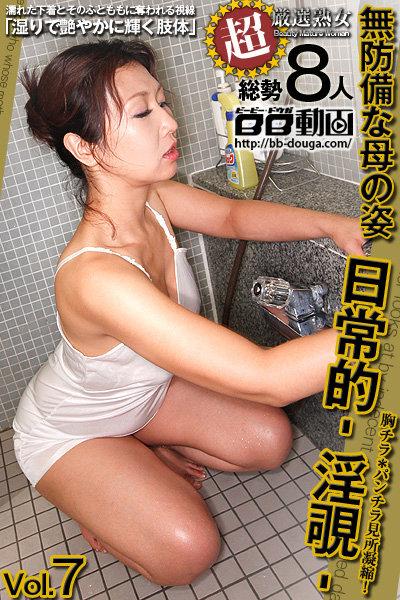 無防備な母の姿 日常的-淫覗- Vol.007