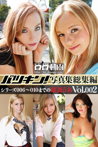 パツキン写真集~総集編~ Vol.002