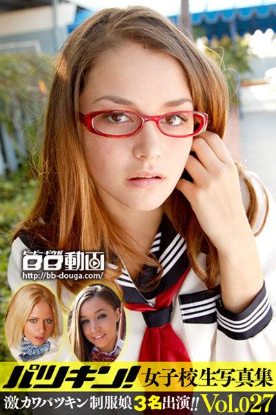 パツキン女子校生写真集 Vol.027