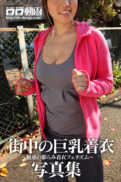 BoinBB.com 街中の巨乳着衣写真集