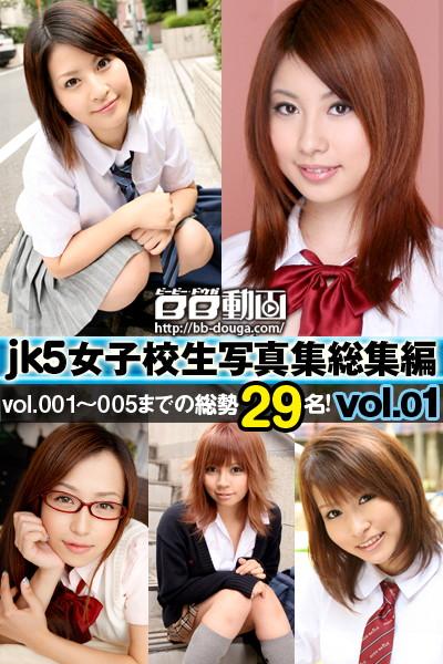 JK5 女子校生写真集【総集編】 Vol.001