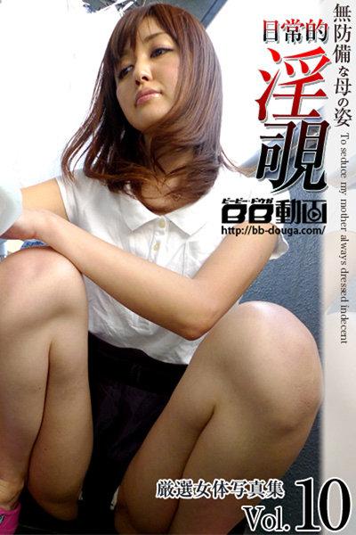 無防備な母の姿 日常的-淫覗- Vol.010
