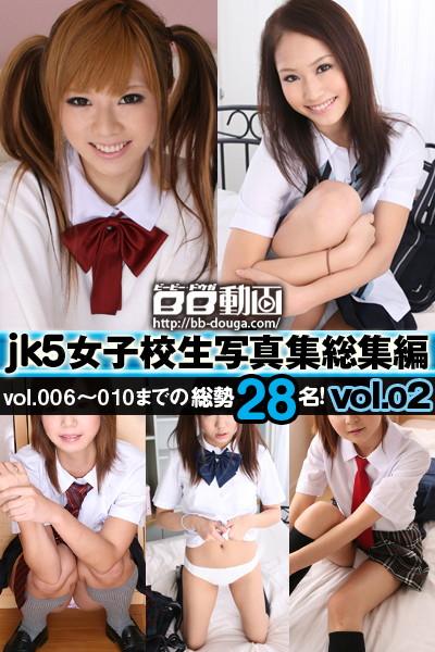 JK5 女子校生写真集【総集編】 Vol.002