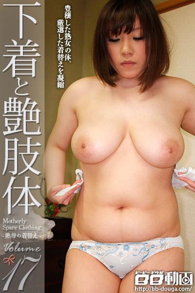 熟女観察 下着と艶肢体 Vol.017