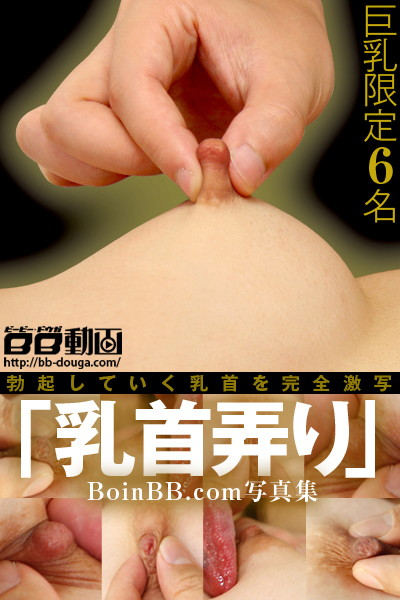 BoinBB乳首弄り写真集 Vol.001
