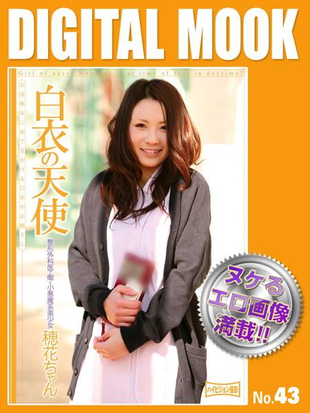 白衣の天使 穂花ちゃん DIGITAL MOOK