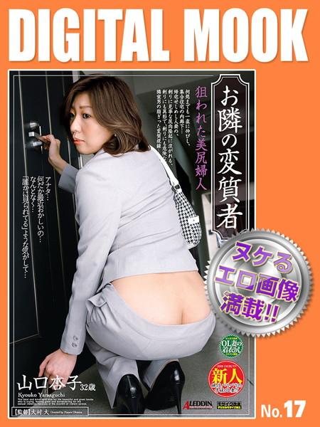 お隣の変質者 狙われた美尻婦人 山口杏子 DIGITAL MOOK
