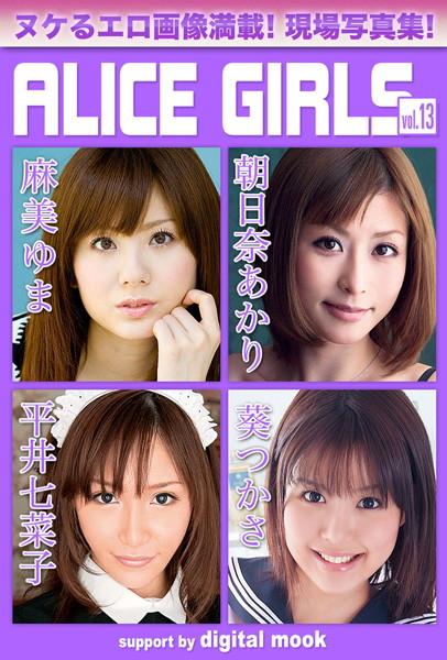 ALICE GIRLS vol.13 DIGITAL MOOK