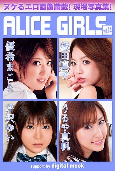 ALICE GIRLS vol.14 DIGITAL MOOK
