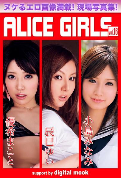 ALICE GIRLS vol.16 DIGITAL MOOK