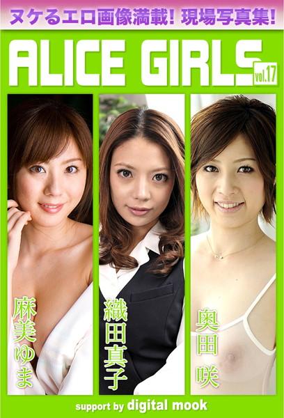 ALICE GIRLS vol.17 DIGITAL MOOK