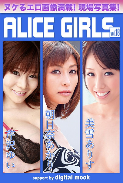 ALICE GIRLS vol.18 DIGITAL MOOK