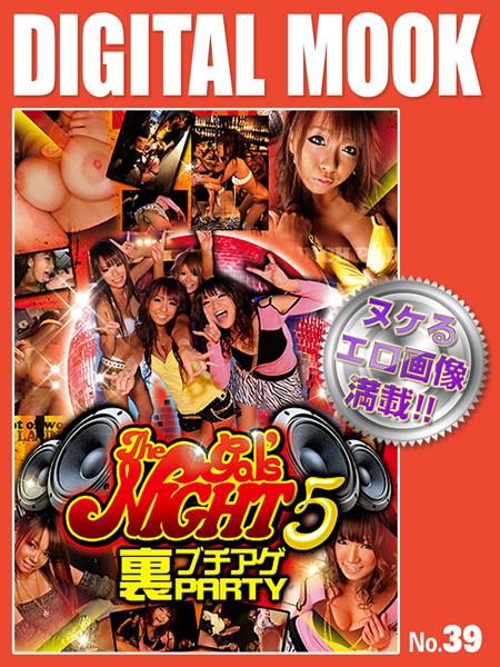 The gal's Night裏ブチアゲPARTY 5 DIGITAL MOOK