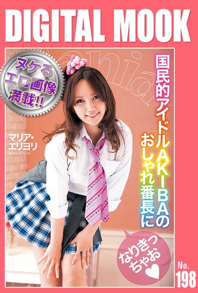 国民的アイドルAKIBAのおしゃれ番長になりきっちゃお マリア・エリヨリ DIGITAL MOOK
