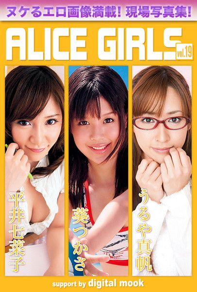 ALICE GIRLS vol.19 DIGITAL MOOK