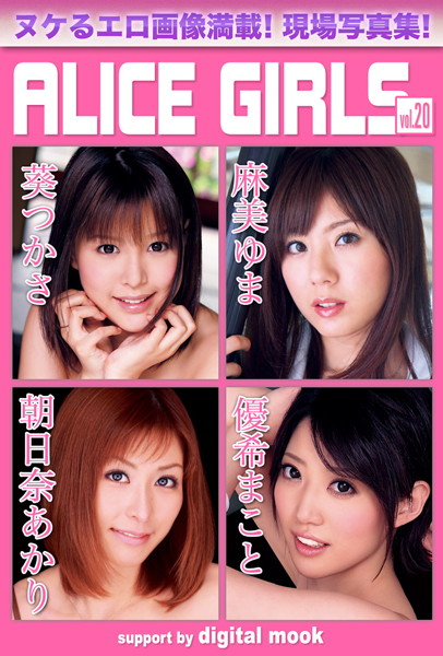 ALICE GIRLS vol.20 DIGITAL MOOK