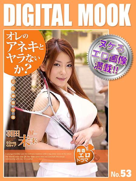 青春エロドラマ オレのアネキとヤラないか? 羽田未来 DIGITAL MOOK