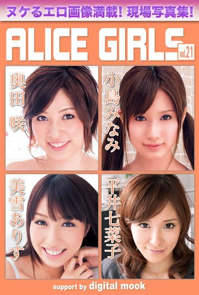 ALICE GIRLS vol.21 DIGITAL MOOK