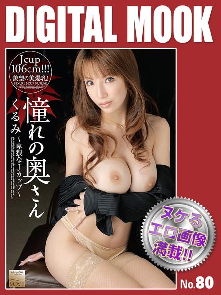 憧れの奥さん~卑猥なJカップ~ くるみ DIGITAL MOOK