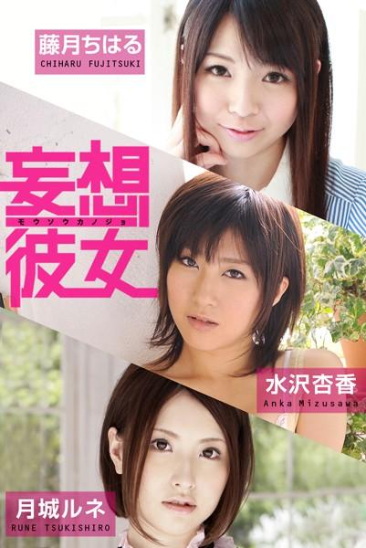 妄想彼女 vol.11藤月ちはる 水沢杏香 月城ルネ