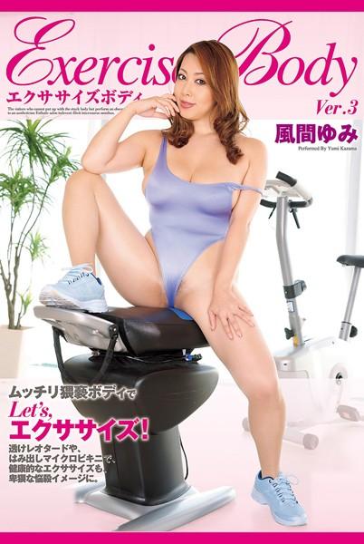 Exercise Body エクササイズボディ ver.3 風間ゆみ