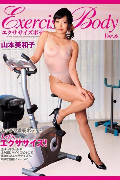 Exercise Body エクササイズボディ ver.6 山本美和子