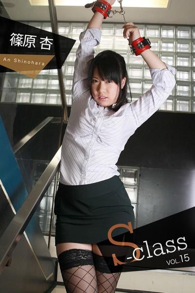 S-class 篠原杏 vol.15