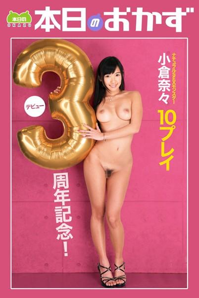 デビュー3周年記念!10プレイ 小倉奈々 本日のおかず