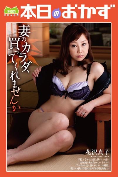 妻のカラダ、買ってくれませんか 花沢真子 本日のおかず