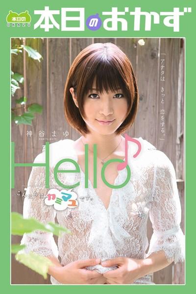 Helloこんにちはカミマユです。神谷まゆ 本日のおかず