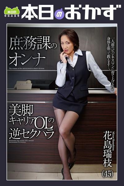 庶務課のオンナ美脚キャリアOLの逆セクハラ 花島瑞枝 本日のおかず