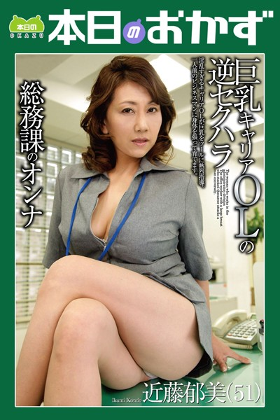 総務課のオンナ巨乳キャリアOLの逆セクハラ 近藤郁美 本日のおかず