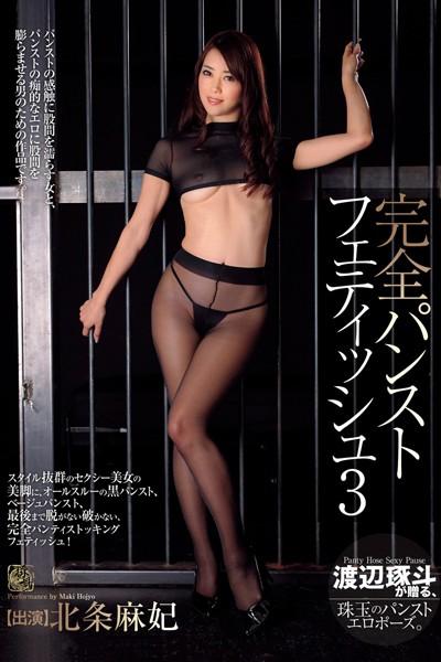 完全パンストフェティッシュ vol.3 北条麻妃