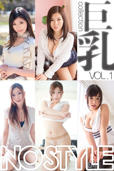NOSTYLE巨乳Collection VOL.1