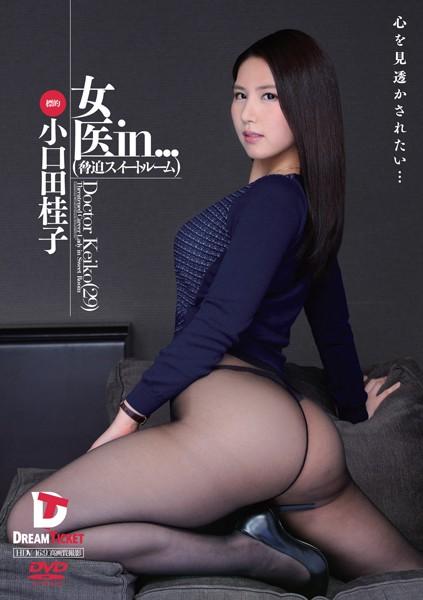 女医in...(脅迫スイートルーム) 小口田桂子