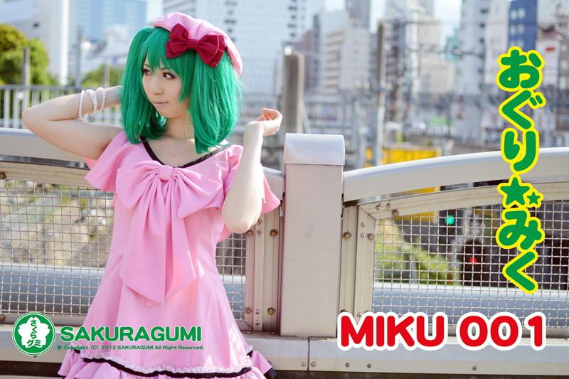 最強コス Vol.02 MIKU001