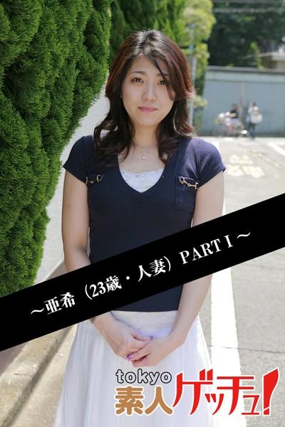 tokyo素人ゲッチュ!~亜希(23歳・人妻)PARTI~