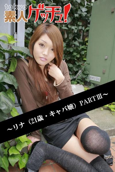 tokyo素人ゲッチュ!~リナ(21歳・キャバ嬢)PARTIII~