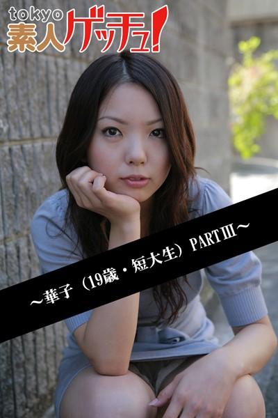 tokyo素人ゲッチュ!~華子(19歳・短大生)PARTIII~