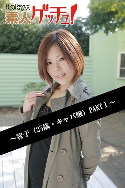 tokyo素人ゲッチュ!~智子(25歳・キャバ嬢)PARTI~