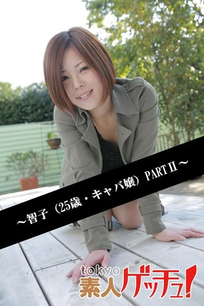 tokyo素人ゲッチュ!~智子(25歳・キャバ嬢)PARTII~