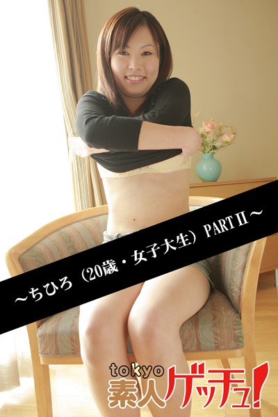 tokyo素人ゲッチュ!~ちひろ(20歳・女子大生)PARTII~