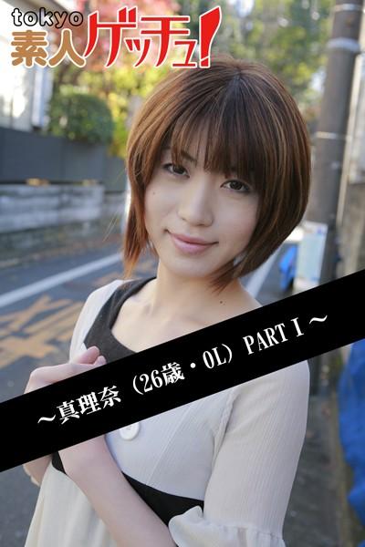 tokyo素人ゲッチュ!~真理奈(26歳・OL)PARTI~