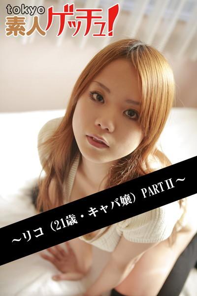 tokyo素人ゲッチュ!~リコ(21歳・キャバ嬢)PARTII~