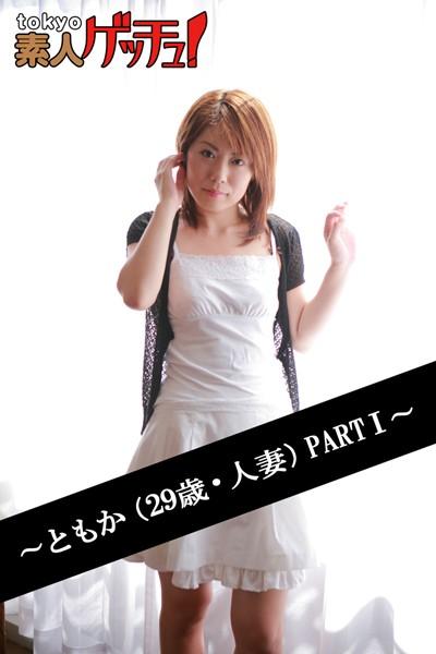 tokyo素人ゲッチュ!~ともか(29歳・人妻)PARTI~