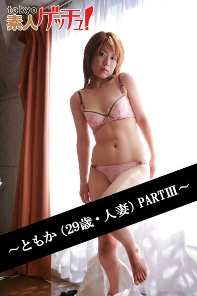 tokyo素人ゲッチュ!~ともか(29歳・人妻)PARTIII~
