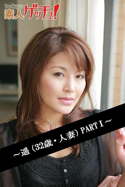 tokyo素人ゲッチュ!~遥(32歳・人妻)PARTI~