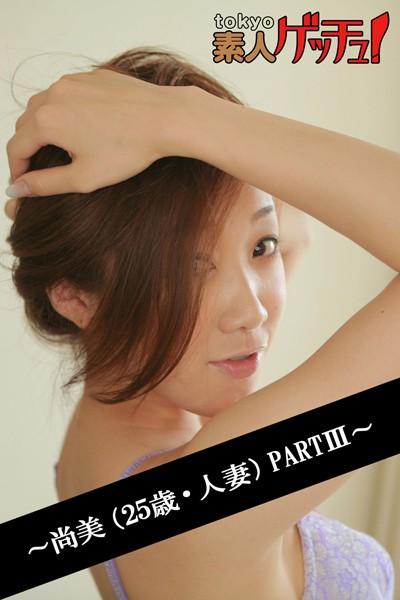 tokyo素人ゲッチュ!~尚美(25歳・人妻)PART3~
